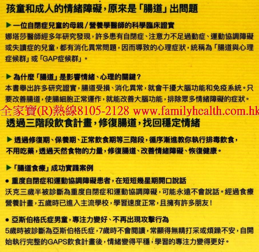 http://www.familyhealth.com.hk/files/full/1100_1.jpg