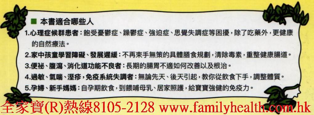 http://www.familyhealth.com.hk/files/full/1100_2.jpg