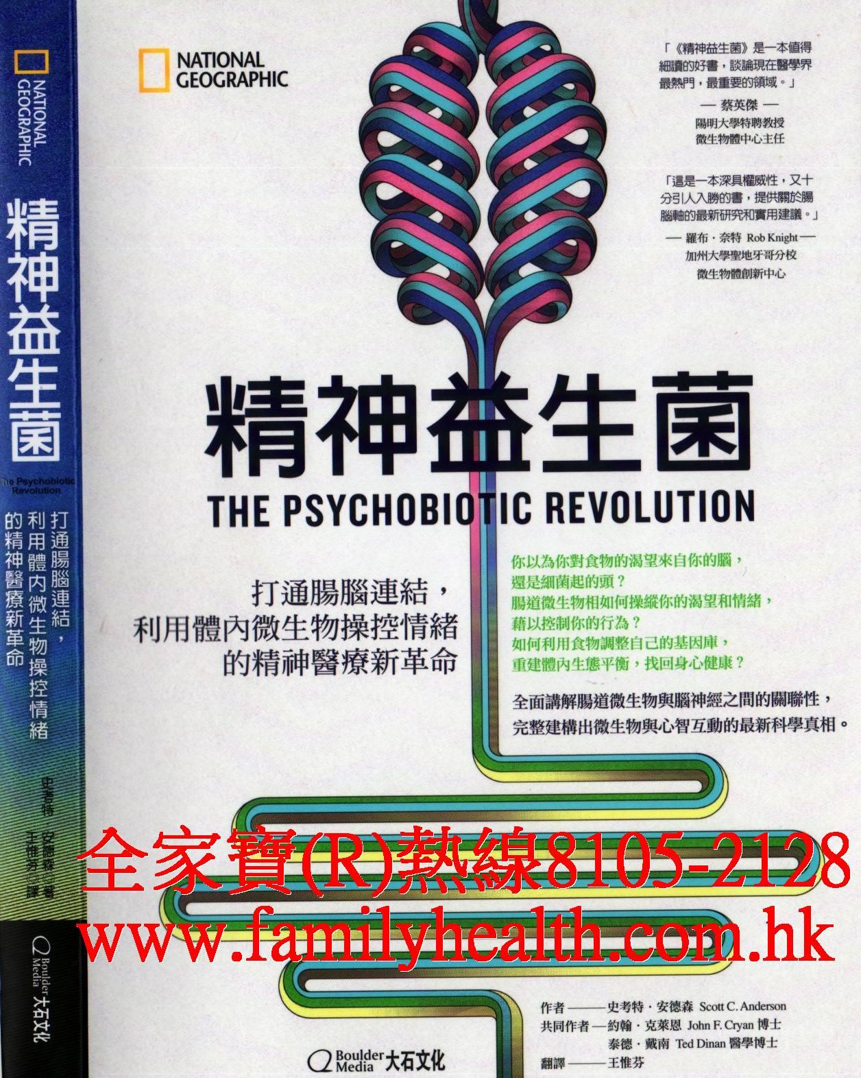 http://www.familyhealth.com.hk/files/full/1101_0.jpg