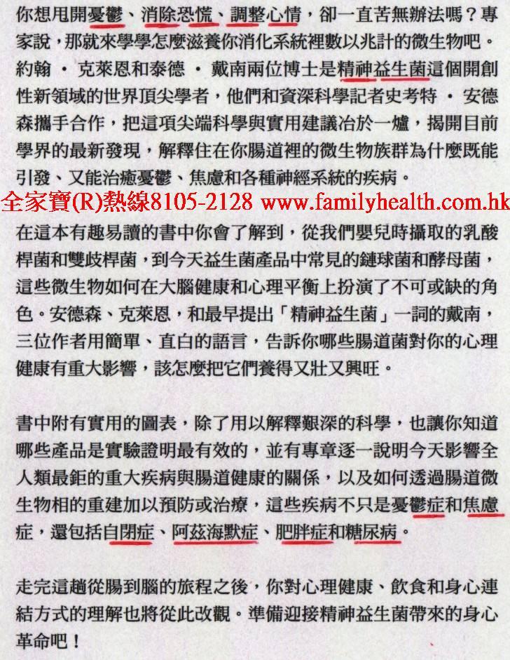 http://www.familyhealth.com.hk/files/full/1101_4.jpg