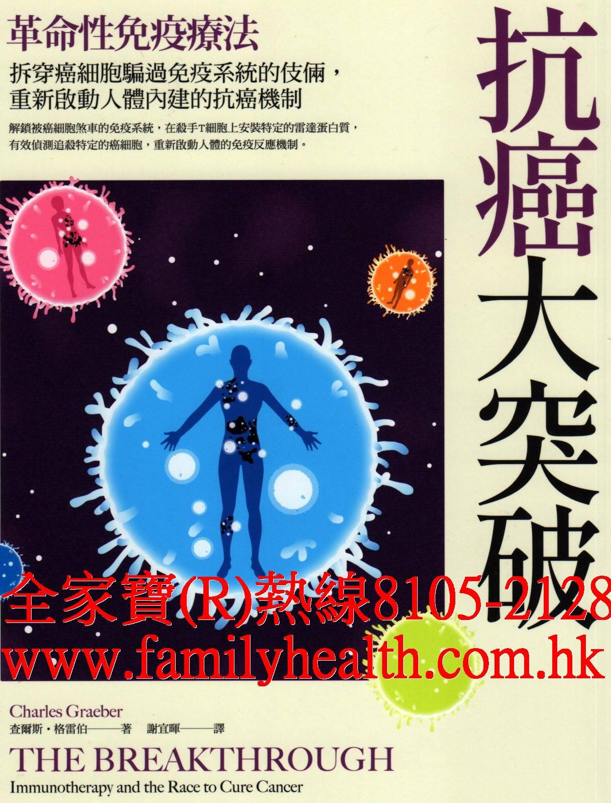 http://www.familyhealth.com.hk/files/full/1102_1.jpg