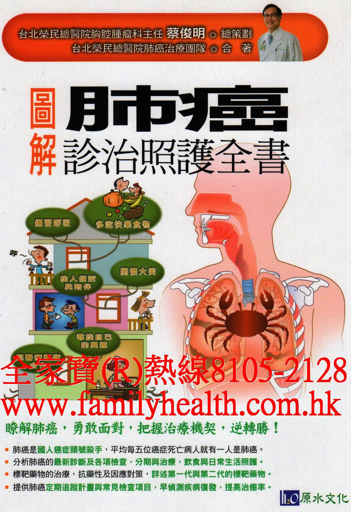 http://www.familyhealth.com.hk/files/full/1155_0.jpg