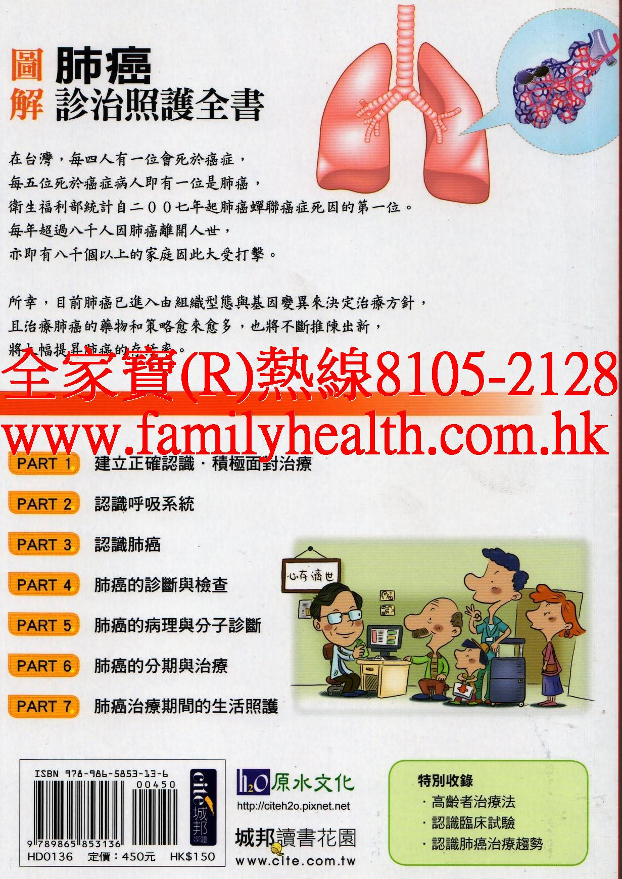 http://www.familyhealth.com.hk/files/full/1155_1.jpg