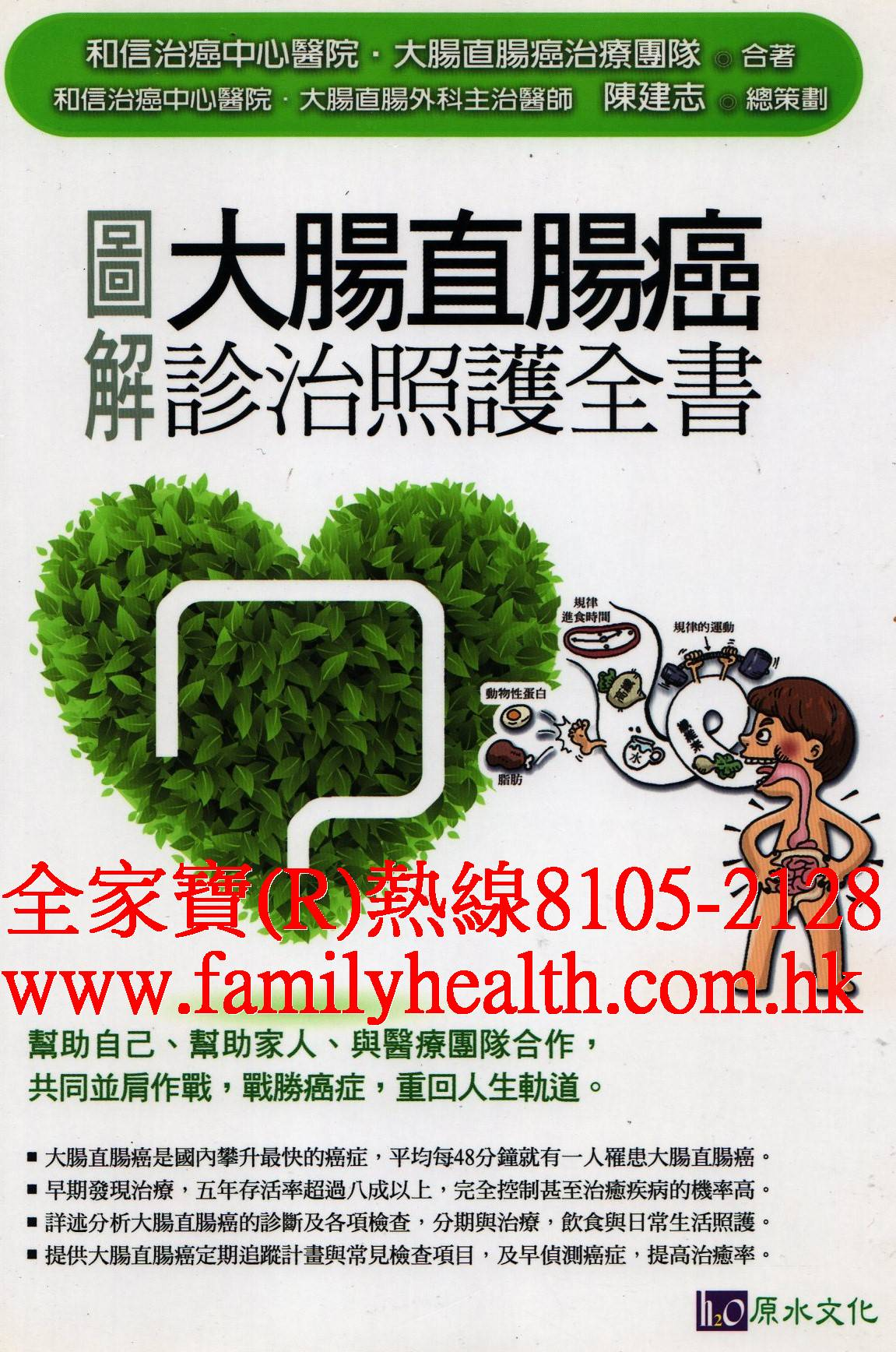 http://www.familyhealth.com.hk/files/full/1162_0.jpg