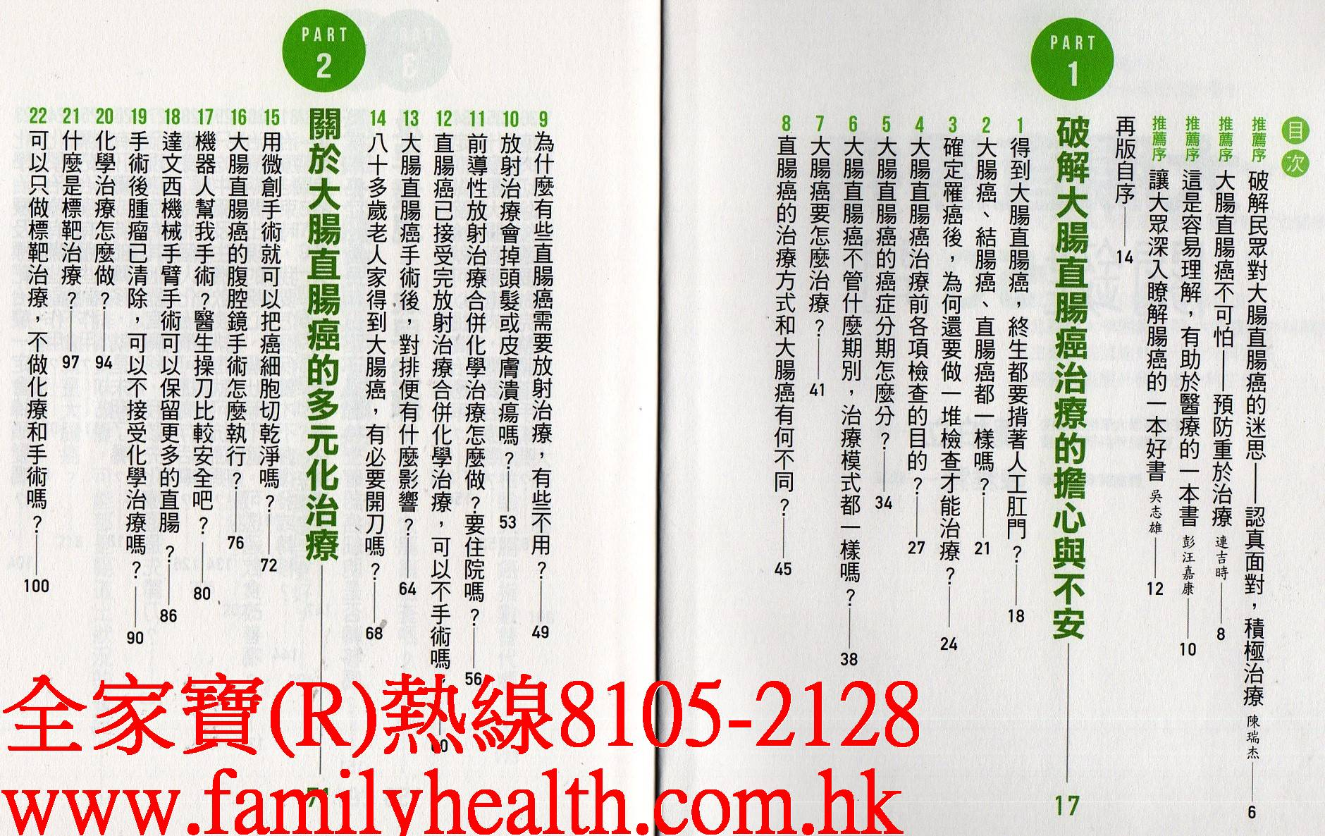 http://www.familyhealth.com.hk/files/full/1163_1.jpg