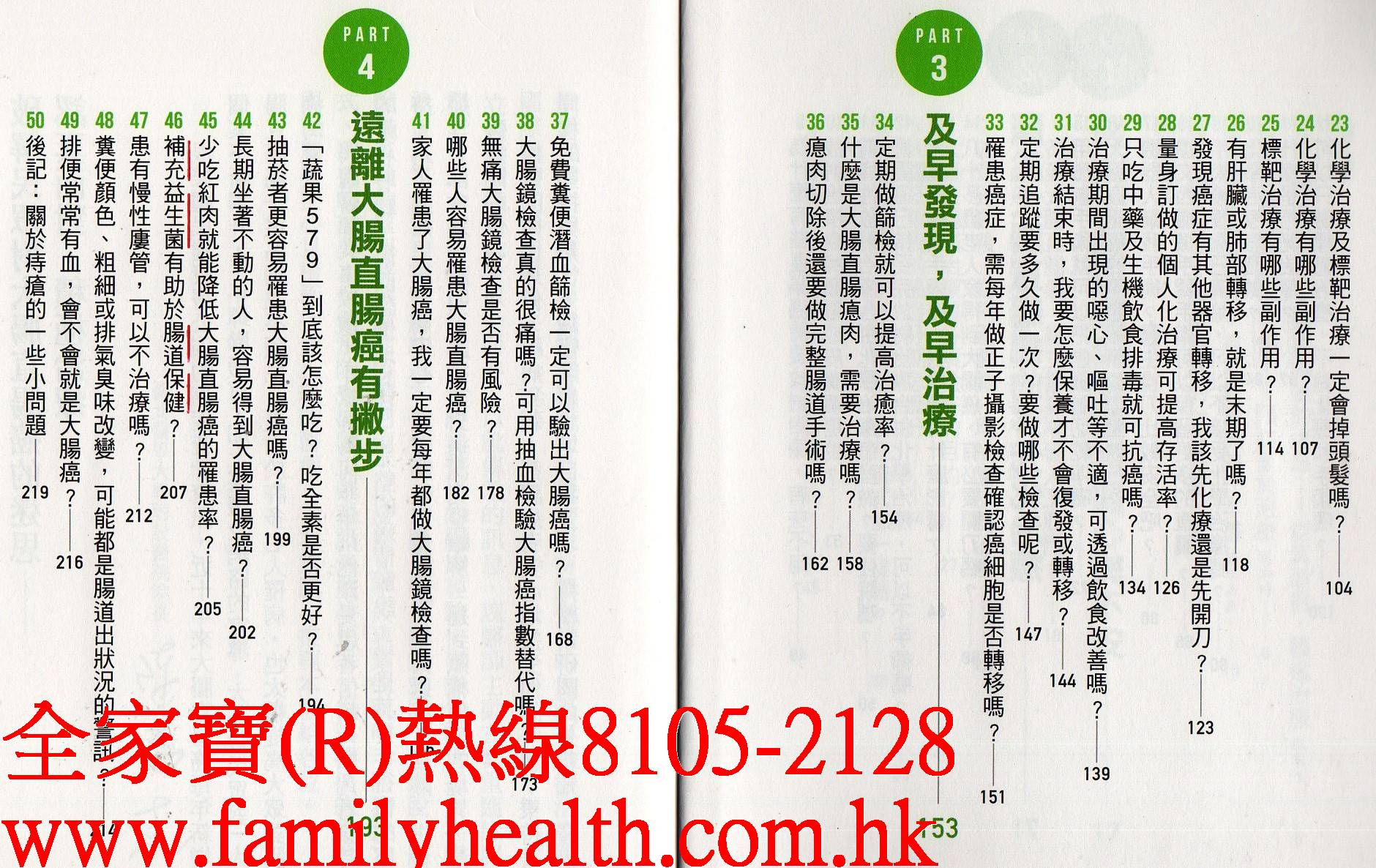 http://www.familyhealth.com.hk/files/full/1163_2.jpg