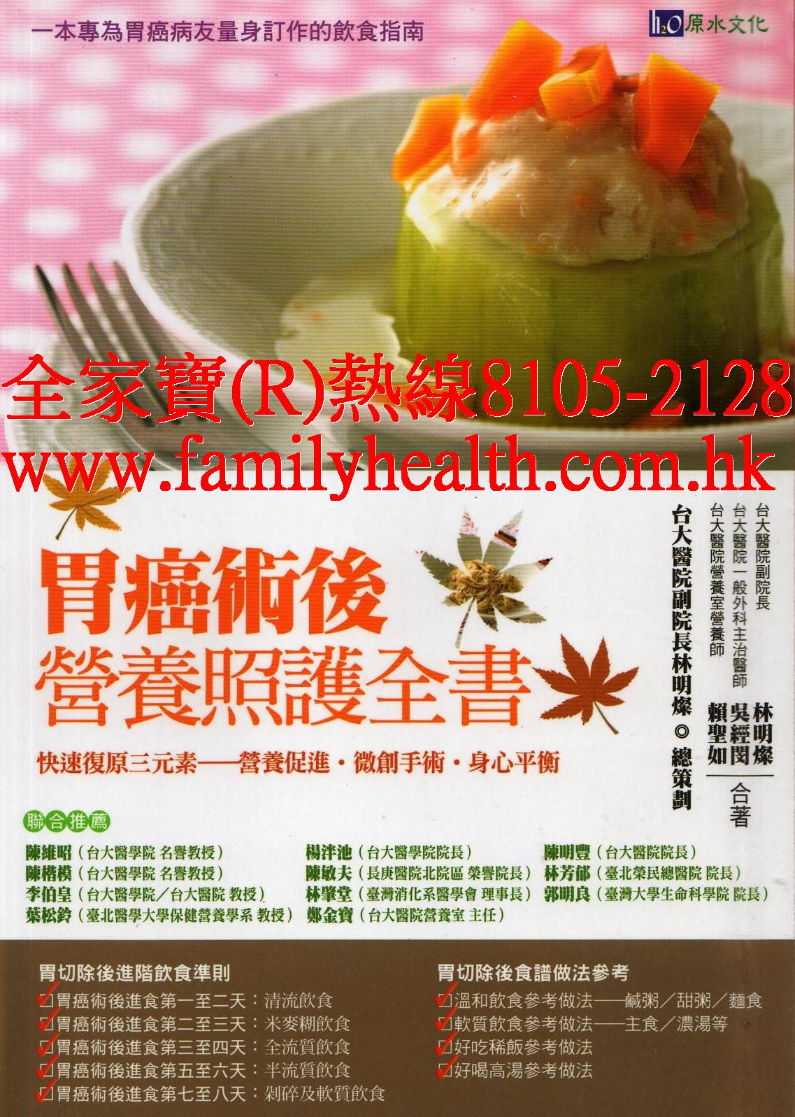 http://www.familyhealth.com.hk/files/full/1164_0.jpg