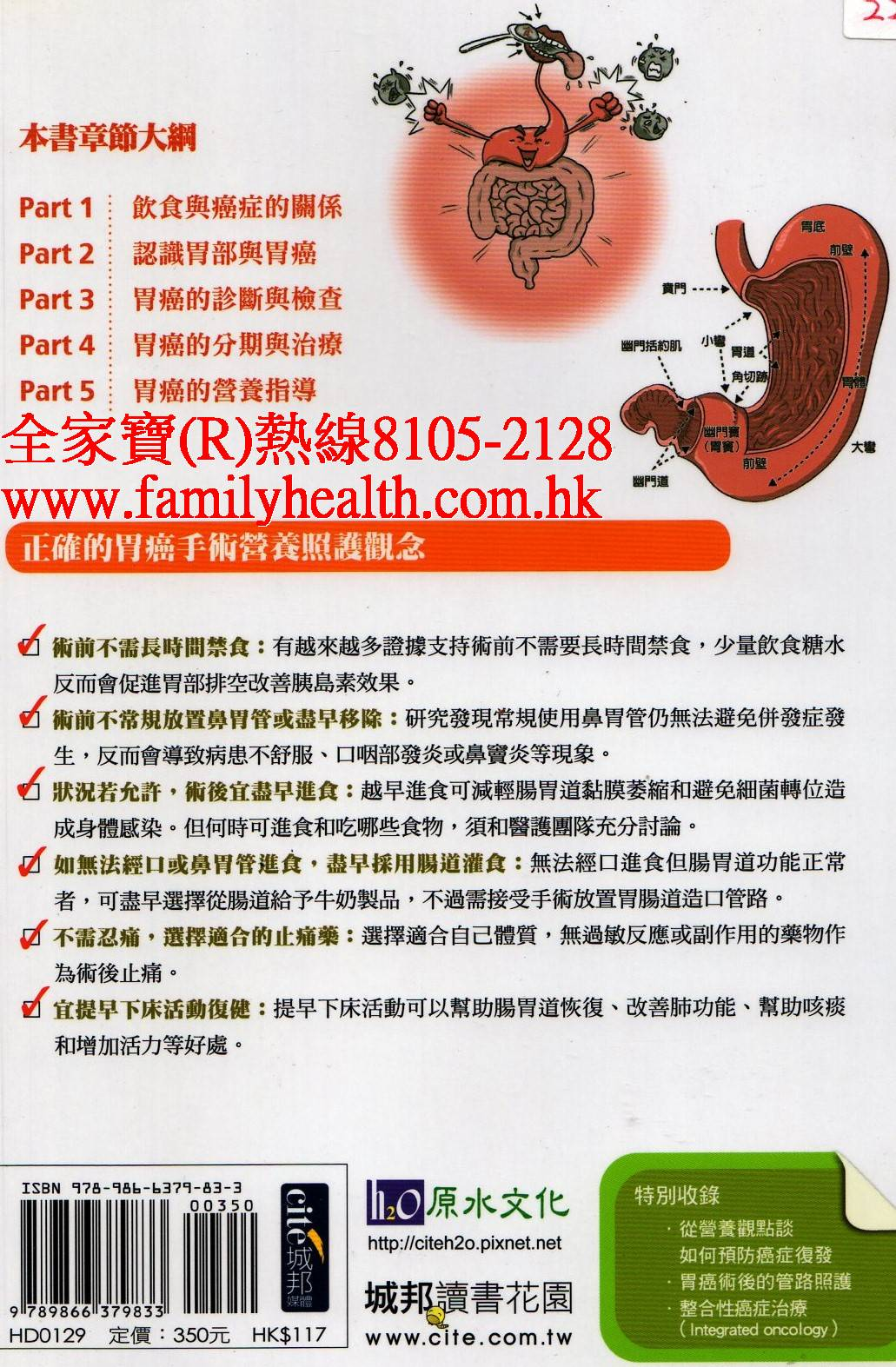http://www.familyhealth.com.hk/files/full/1164_1.jpg