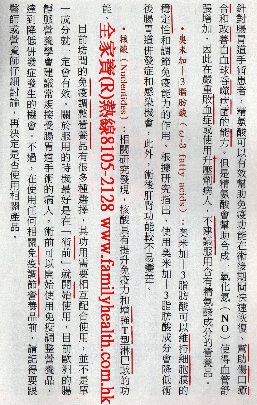 http://www.familyhealth.com.hk/files/full/1164_4.jpg