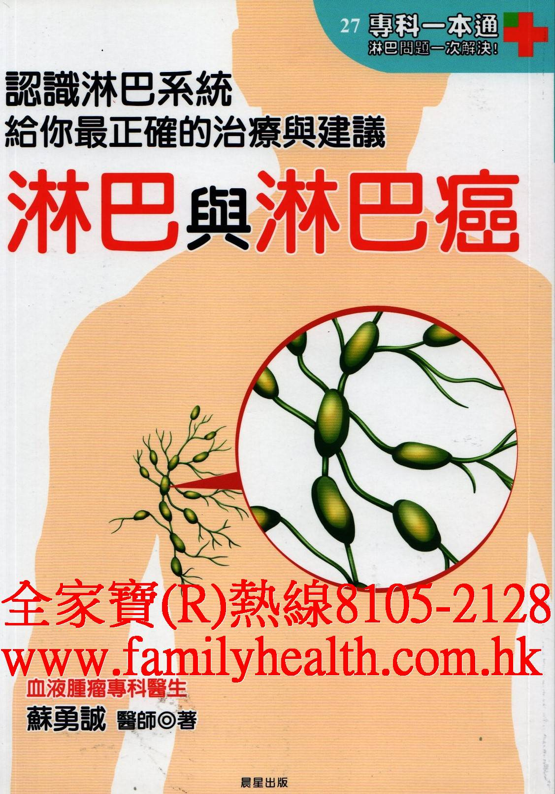 http://www.familyhealth.com.hk/files/full/1165_0.jpg