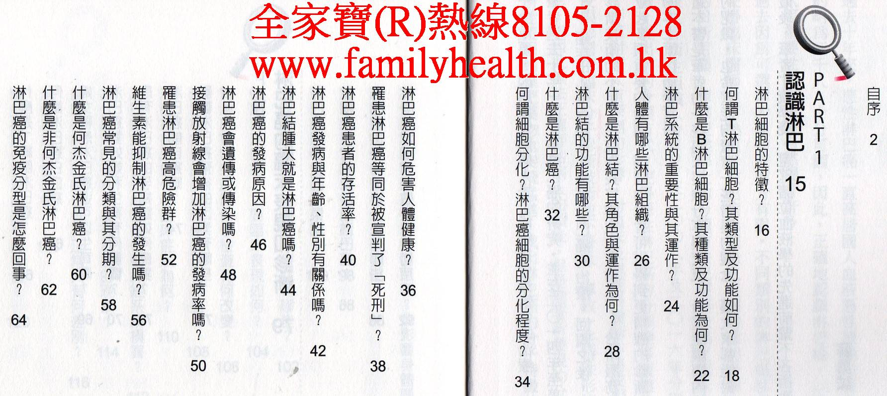 http://www.familyhealth.com.hk/files/full/1165_1.jpg