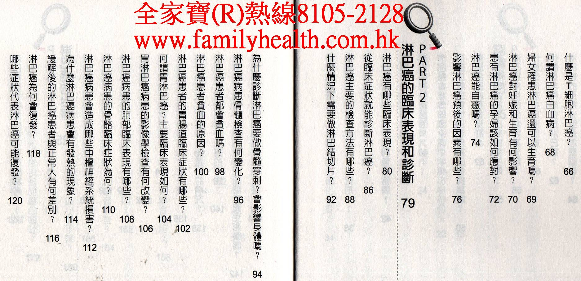 http://www.familyhealth.com.hk/files/full/1165_2.jpg
