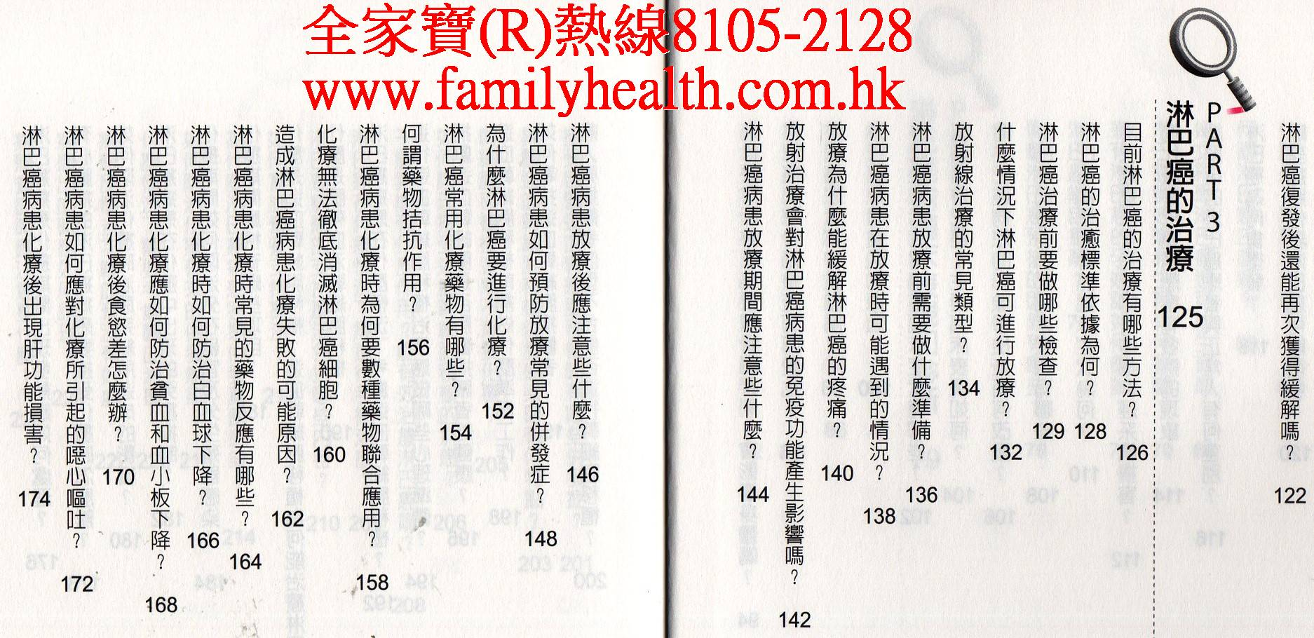 http://www.familyhealth.com.hk/files/full/1165_3.jpg