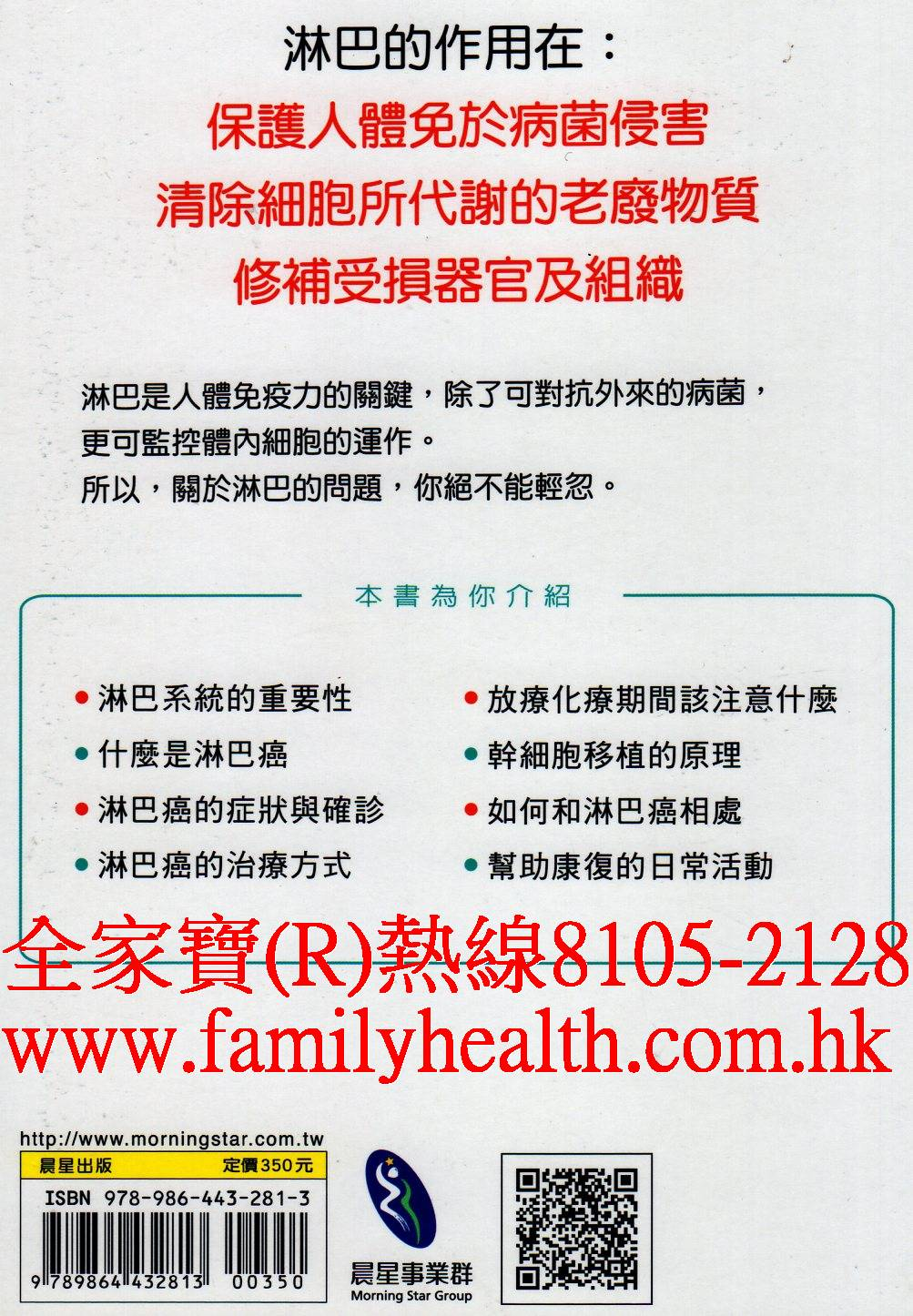 http://www.familyhealth.com.hk/files/full/1165_4.jpg