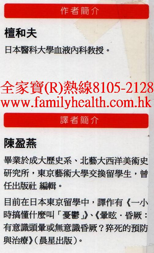 http://www.familyhealth.com.hk/files/full/1166_2.jpg