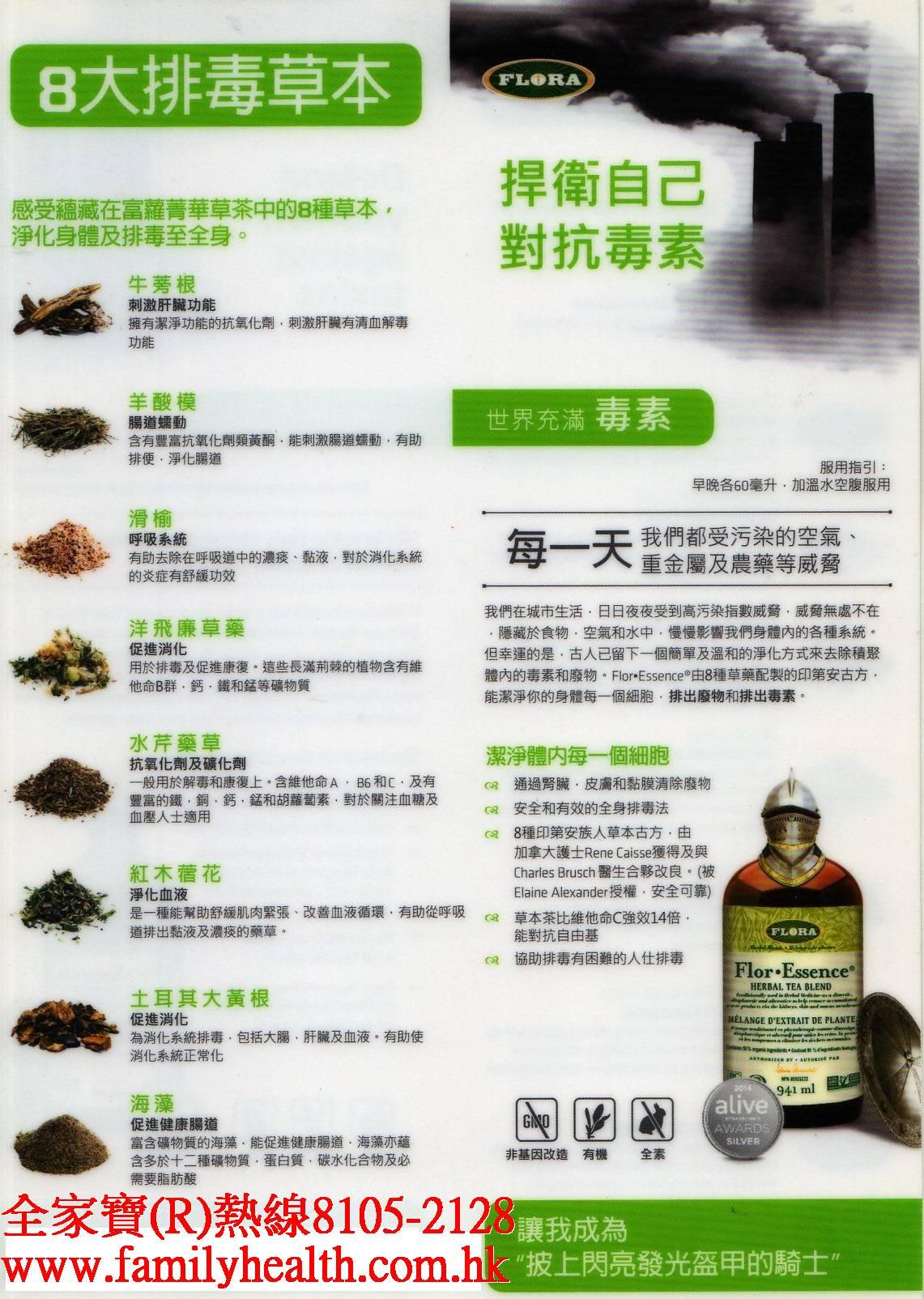 http://www.familyhealth.com.hk/files/full/1168_2.jpg