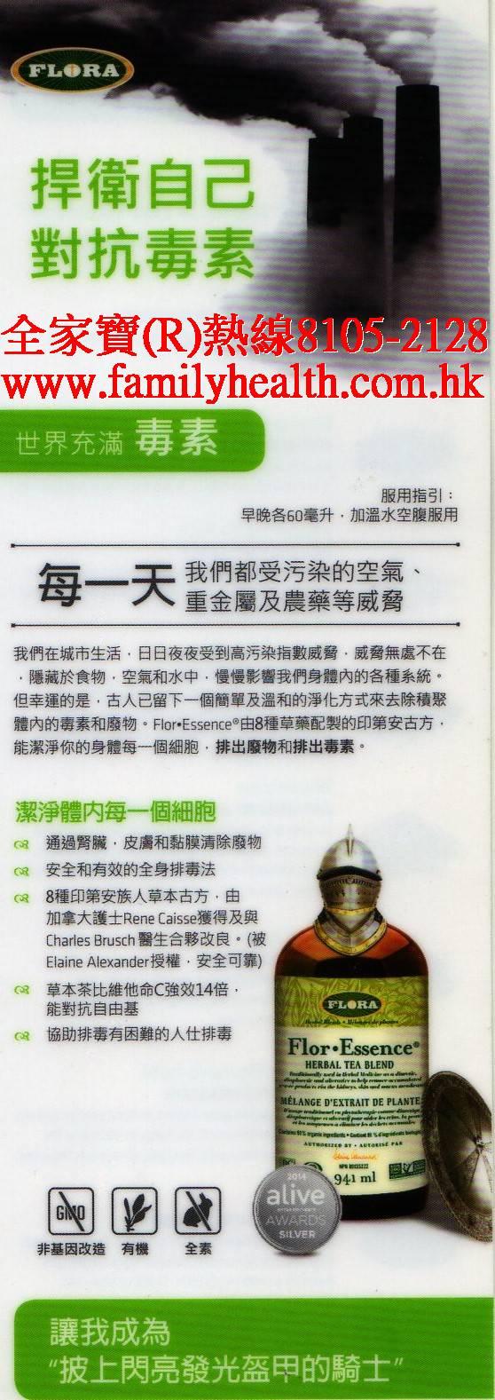 http://www.familyhealth.com.hk/files/full/1168_3.jpg