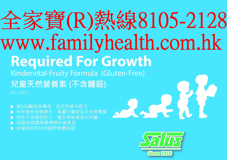 http://www.familyhealth.com.hk/files/full/1171_1.jpg