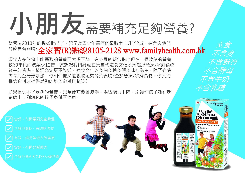 http://www.familyhealth.com.hk/files/full/1171_2.jpg