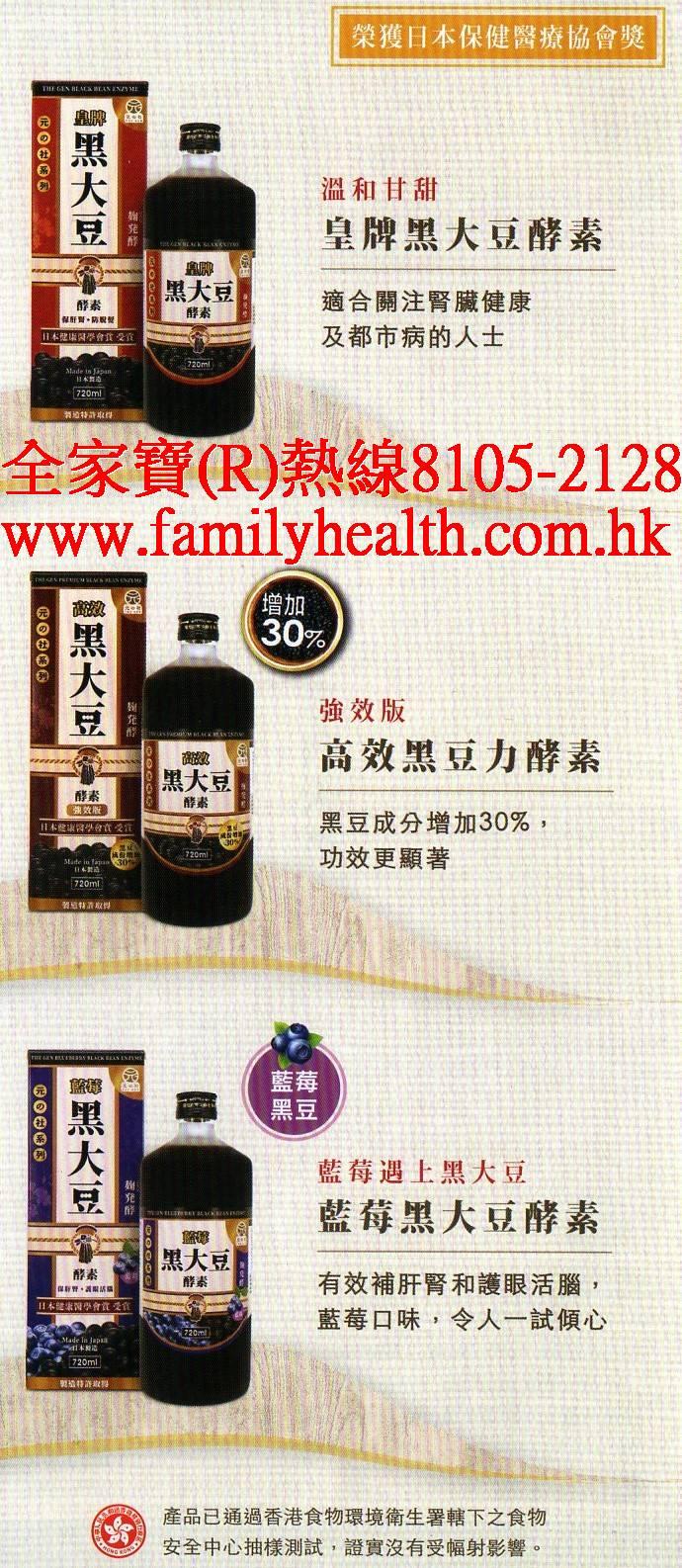 http://www.familyhealth.com.hk/files/full/1225_2.jpg