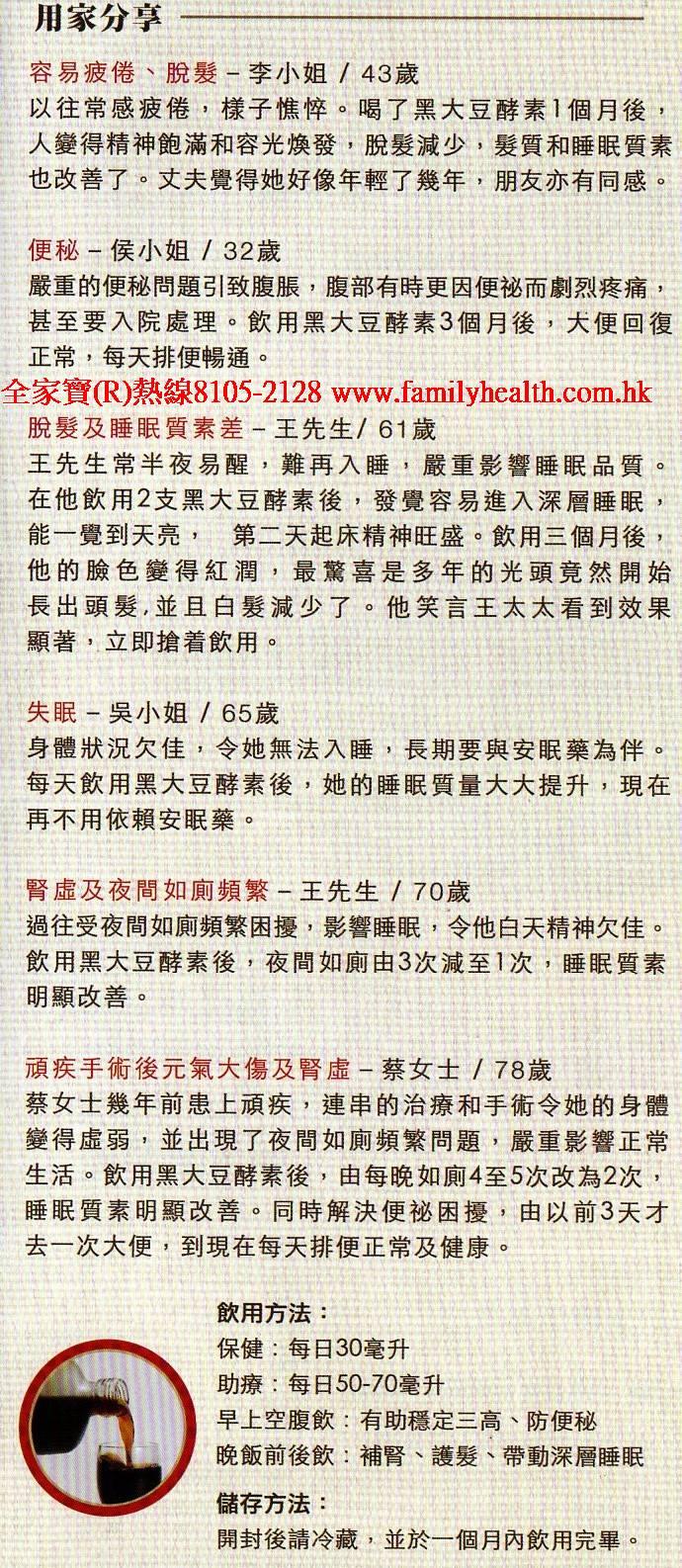 http://www.familyhealth.com.hk/files/full/1225_3.jpg