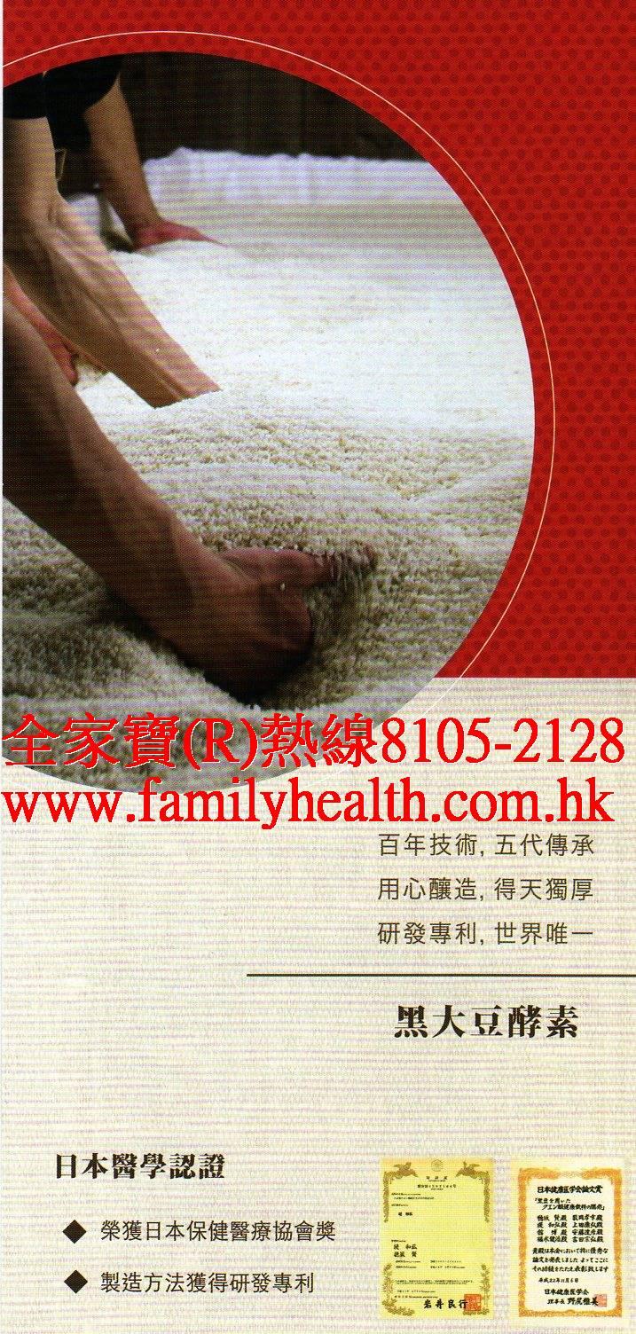 http://www.familyhealth.com.hk/files/full/1225_4.jpg