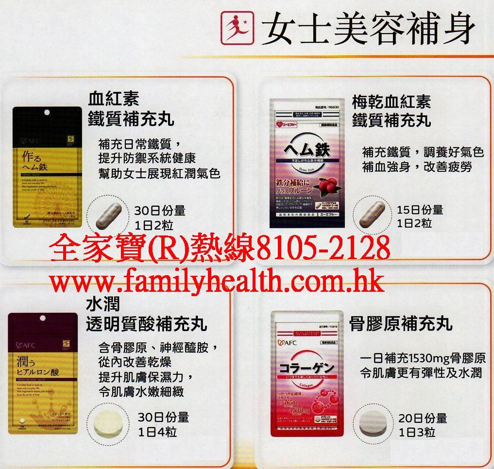 http://www.familyhealth.com.hk/files/full/1234_3.jpg