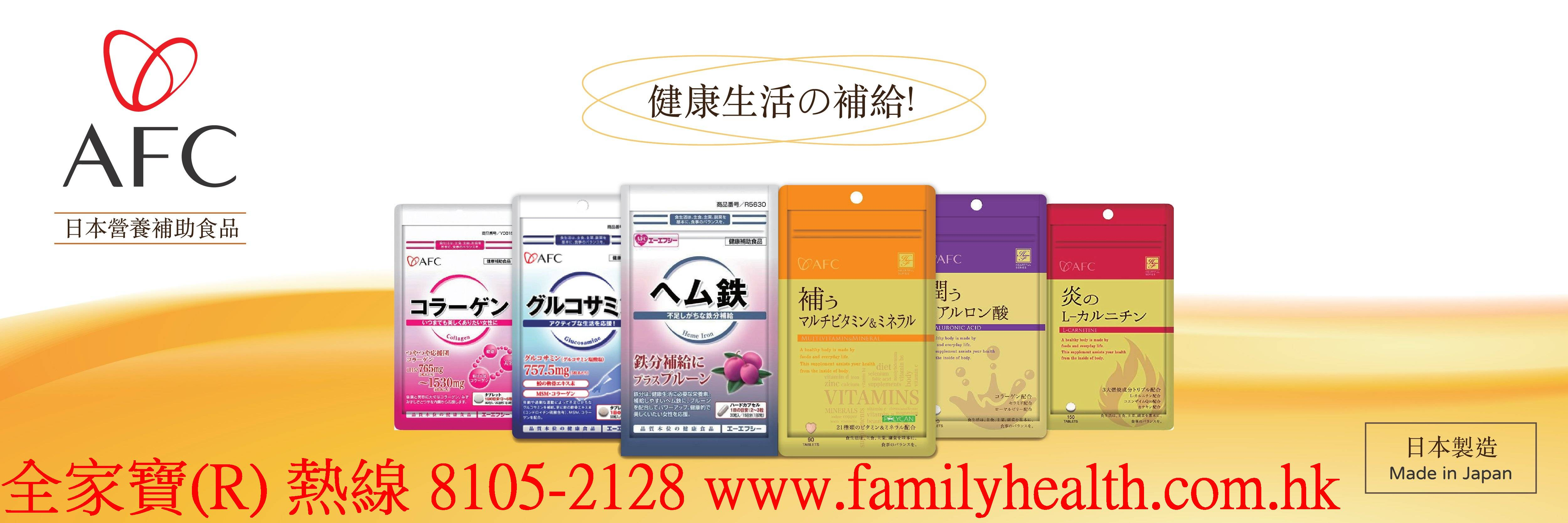 http://www.familyhealth.com.hk/files/full/1236_4.jpg