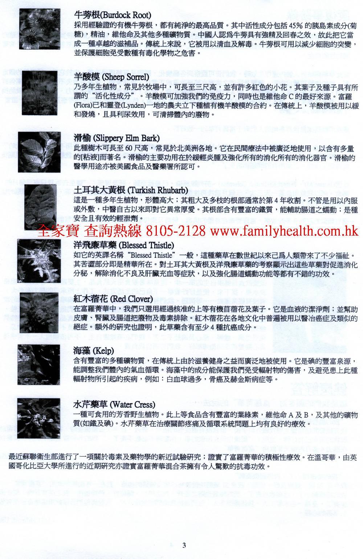 http://www.familyhealth.com.hk/files/full/153_3.jpg