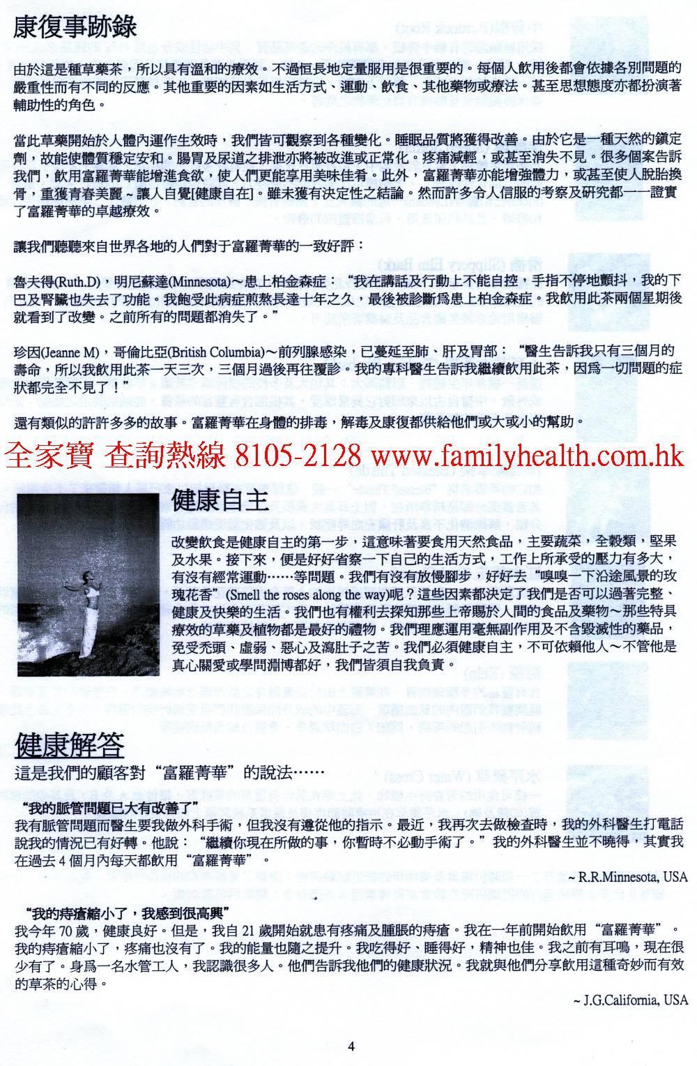 http://www.familyhealth.com.hk/files/full/153_4.jpg
