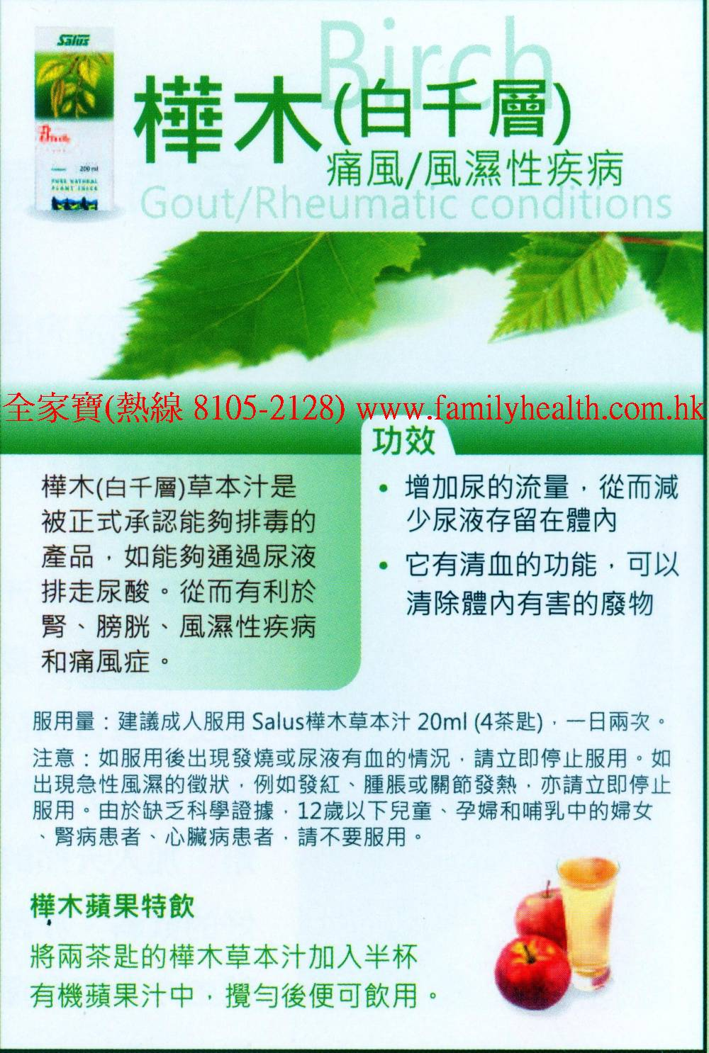 http://www.familyhealth.com.hk/files/full/194_1.jpg