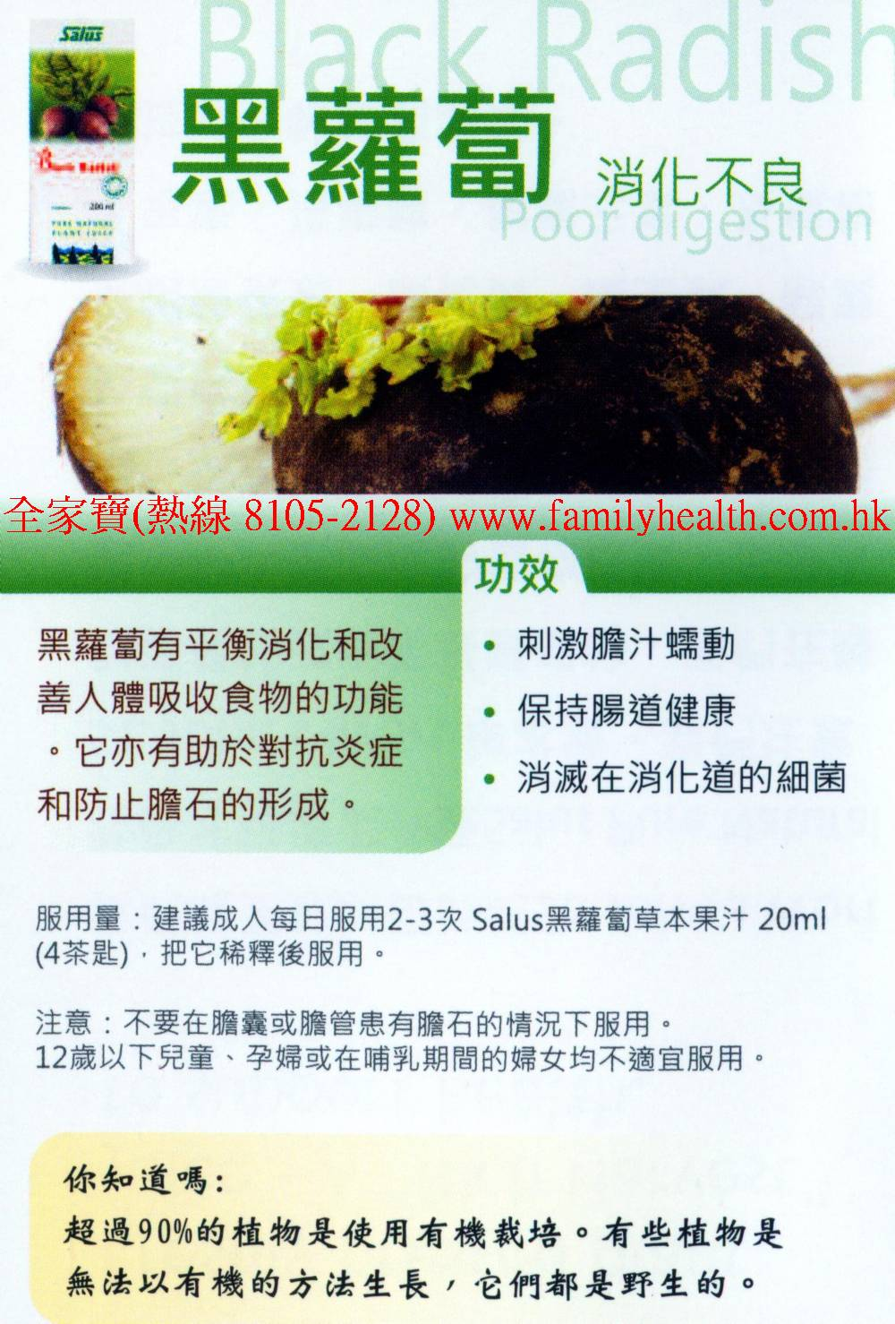 http://www.familyhealth.com.hk/files/full/195_1.jpg