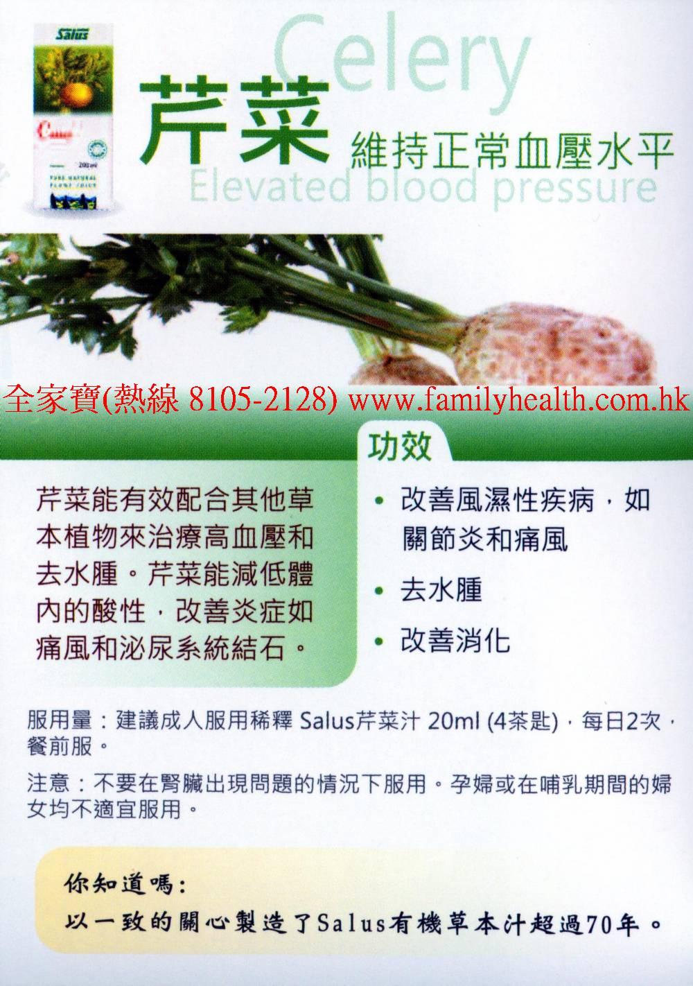 http://www.familyhealth.com.hk/files/full/196_1.jpg