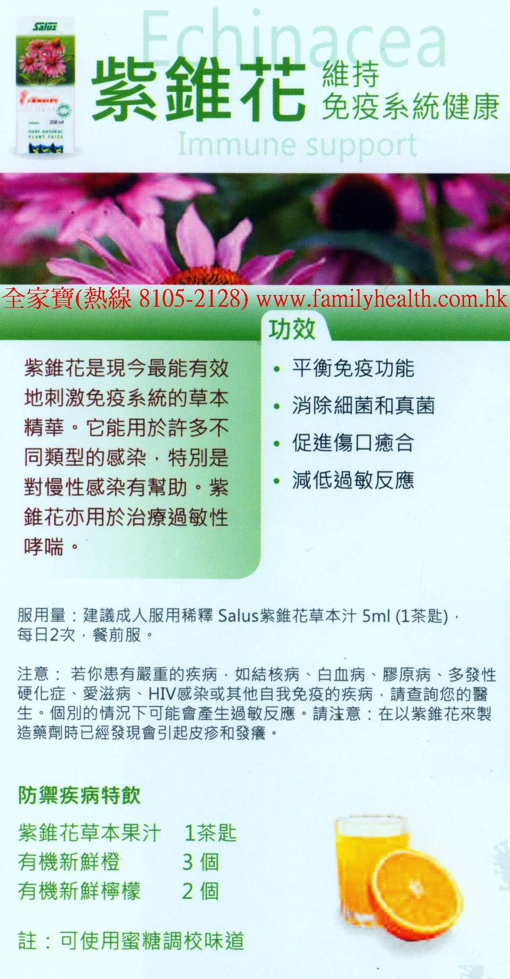 http://www.familyhealth.com.hk/files/full/199_1.jpg