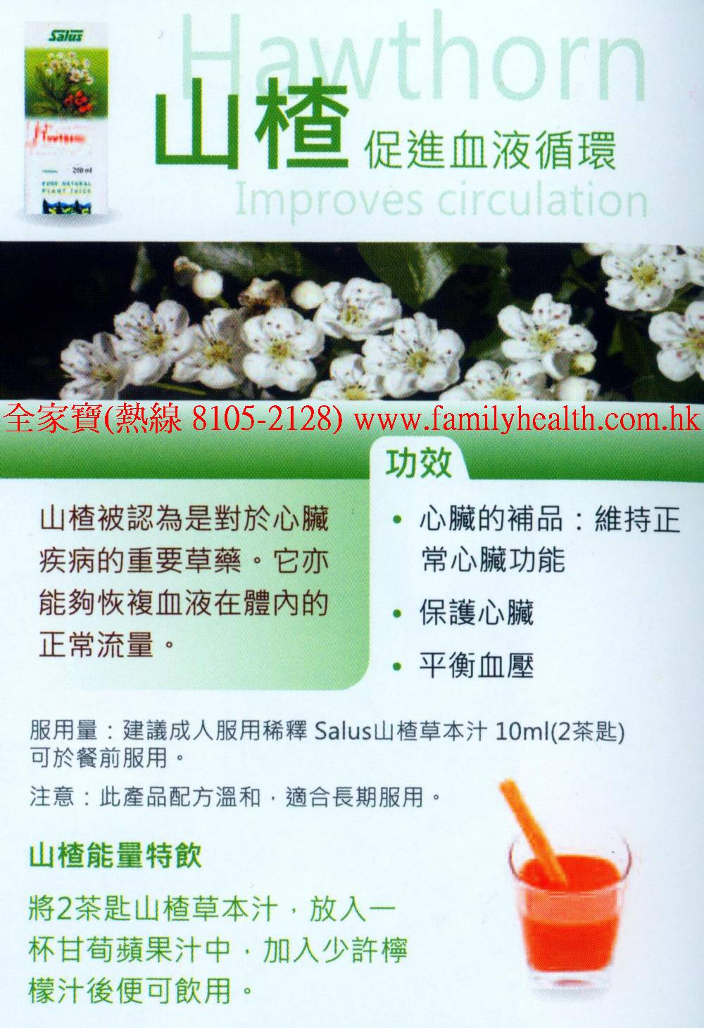 http://www.familyhealth.com.hk/files/full/201_1.jpg