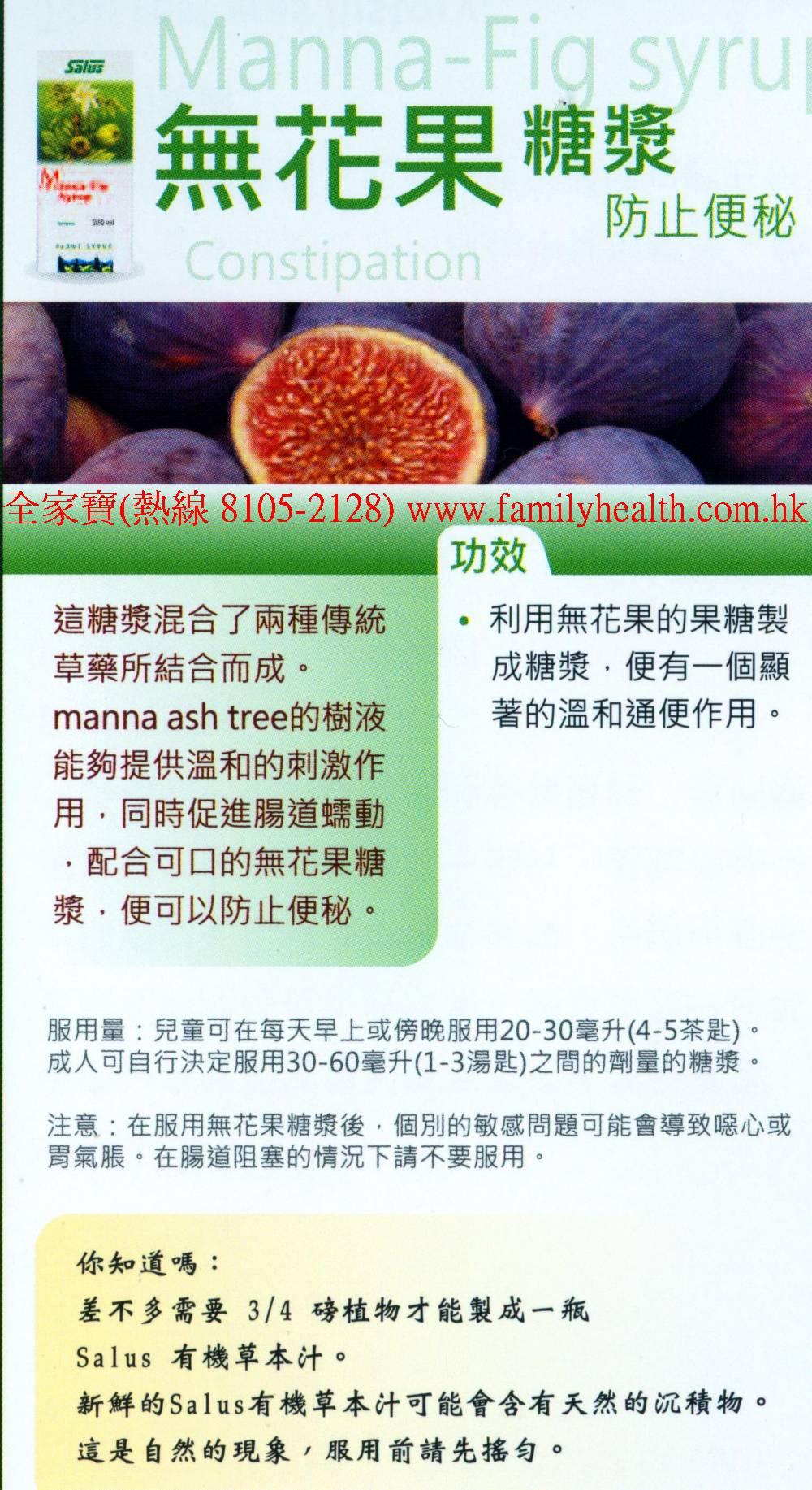 http://www.familyhealth.com.hk/files/full/203_1.jpg