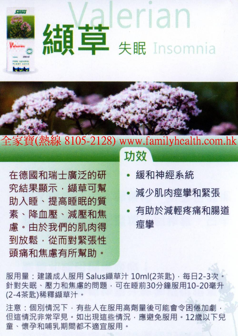 http://www.familyhealth.com.hk/files/full/206_1.jpg