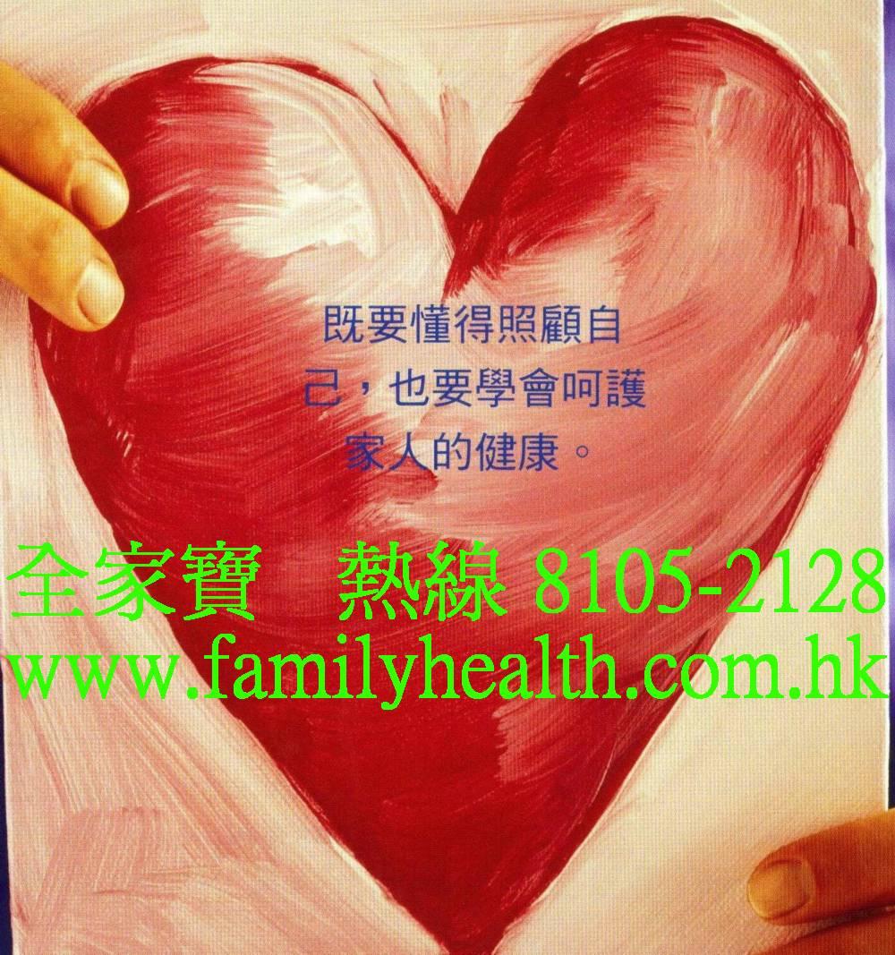 全家寶的精選產品,呵護您全家人的健康。