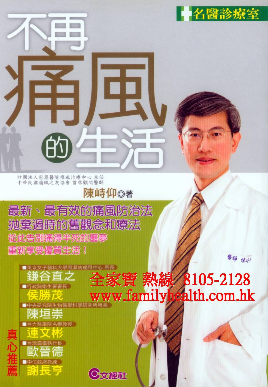 http://www.familyhealth.com.hk/files/full/365_0.jpg