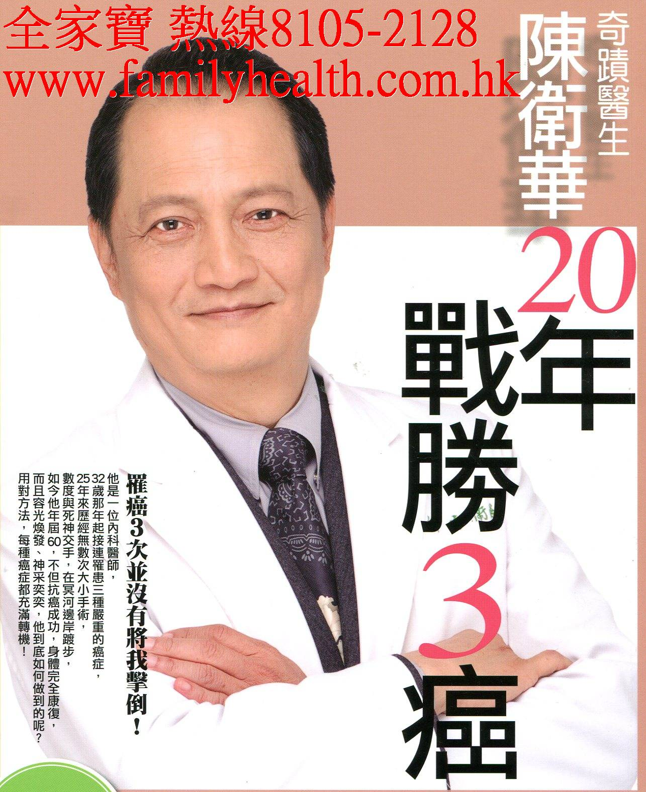 http://www.familyhealth.com.hk/files/full/388_0.jpg
