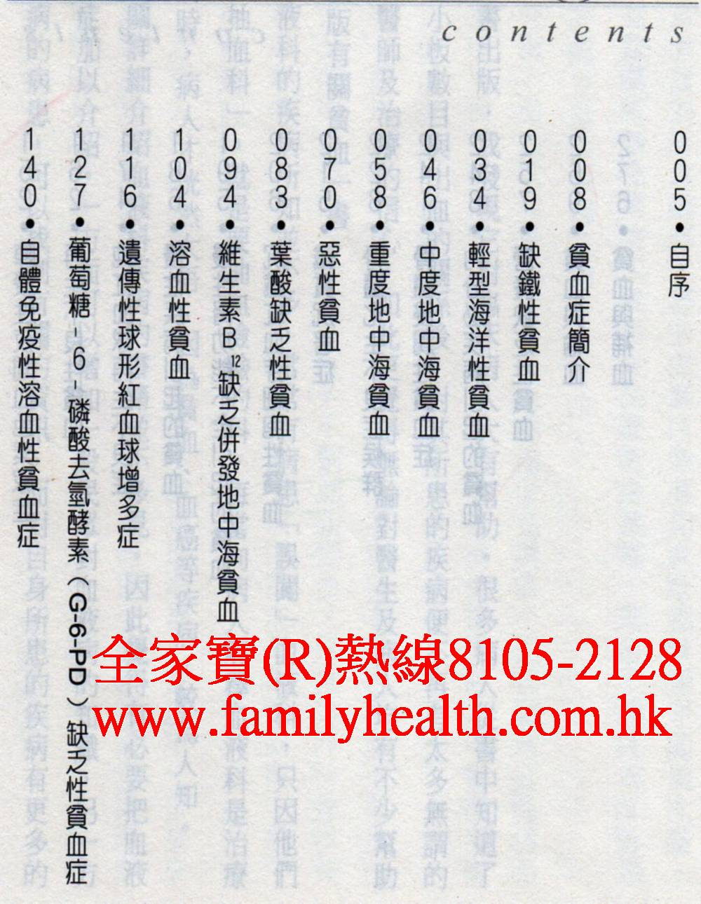 http://www.familyhealth.com.hk/files/full/458_1.jpg