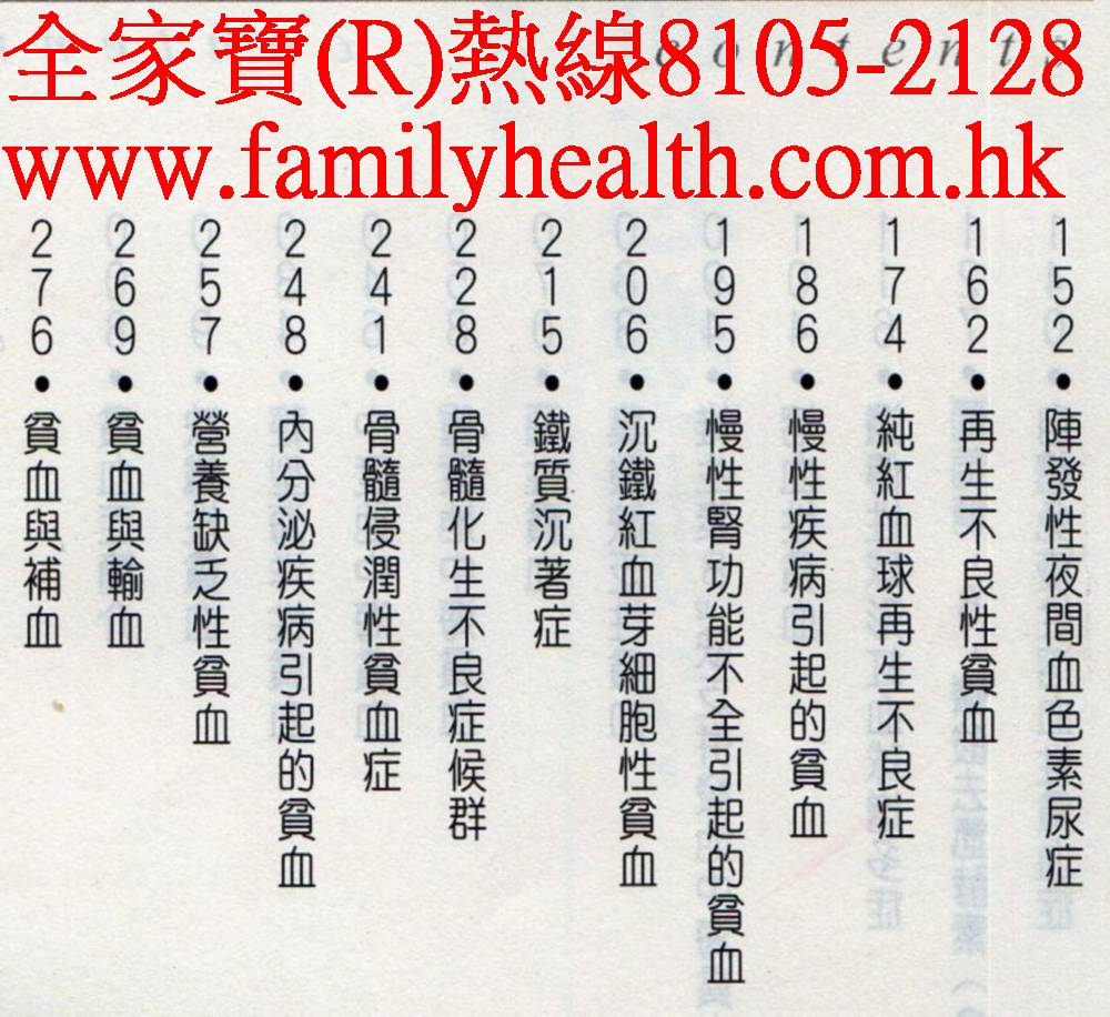 http://www.familyhealth.com.hk/files/full/458_2.jpg