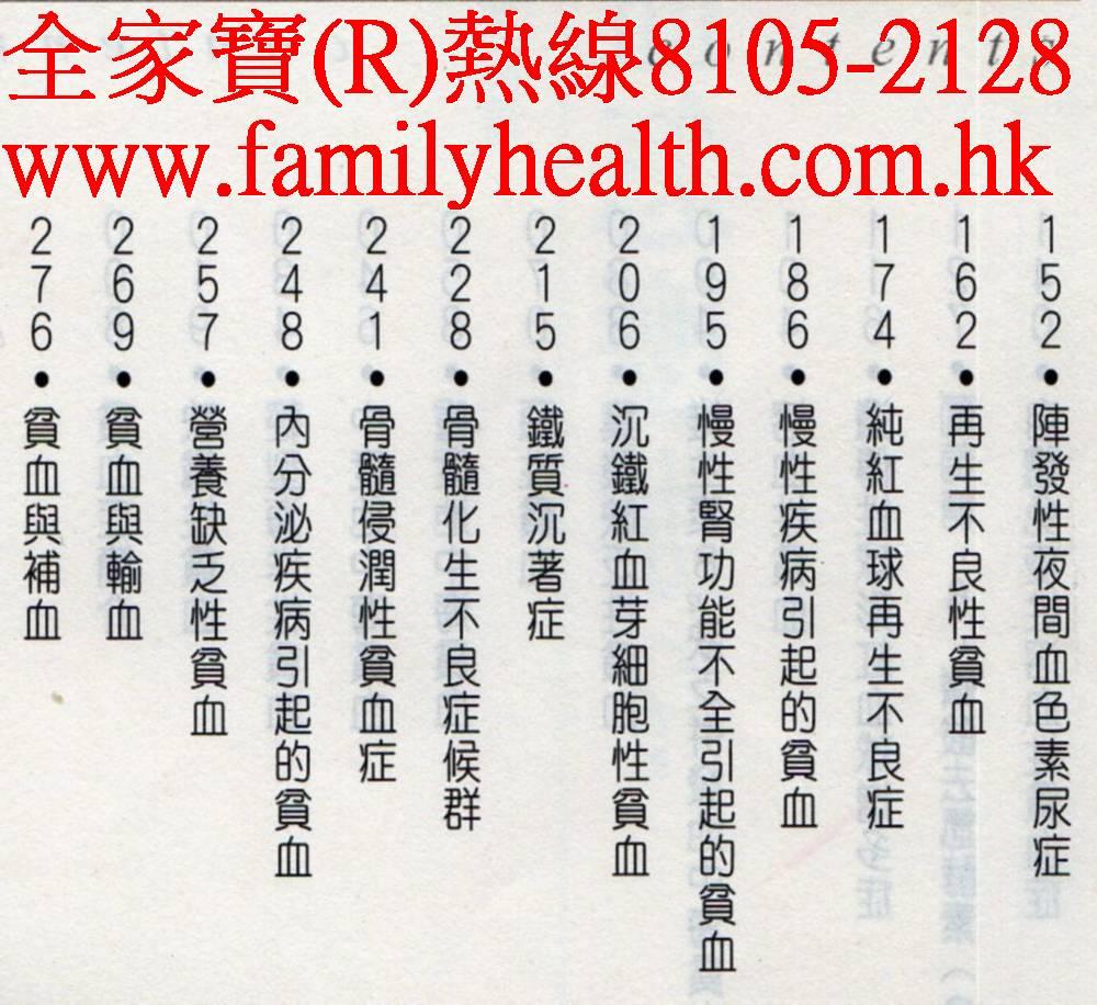 http://www.familyhealth.com.hk/files/full/458_2.jpg