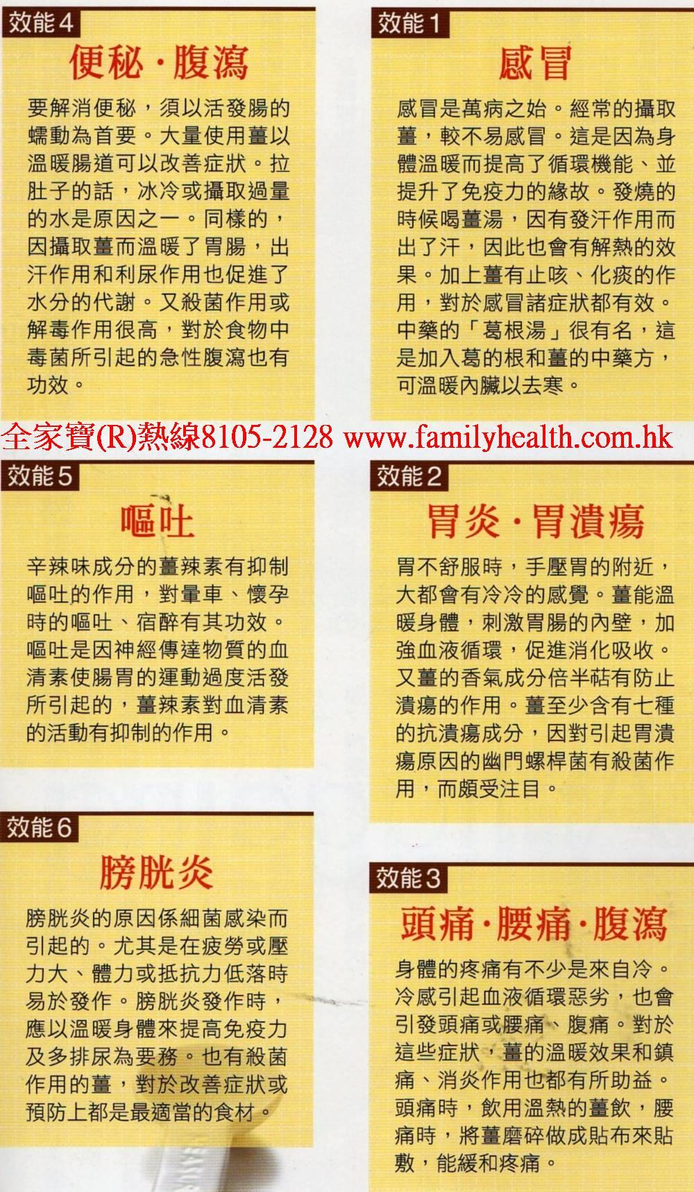 http://www.familyhealth.com.hk/files/full/632_3.jpg