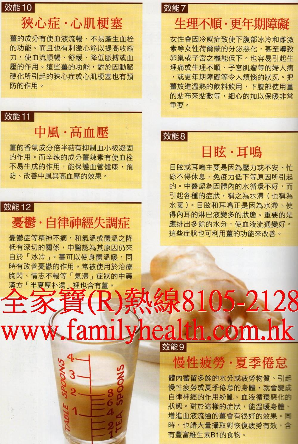 http://www.familyhealth.com.hk/files/full/632_4.jpg