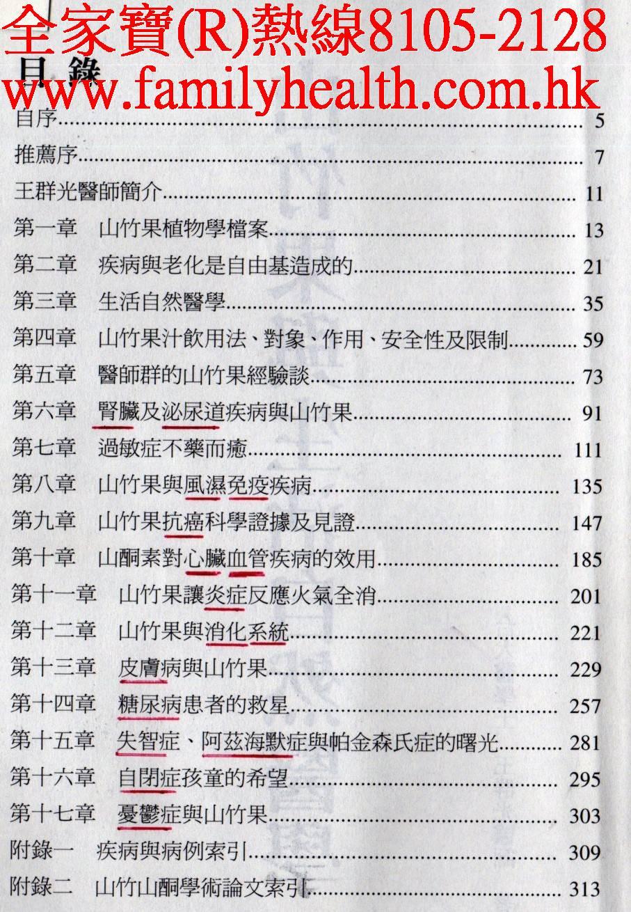 http://www.familyhealth.com.hk/files/full/695_1.jpg
