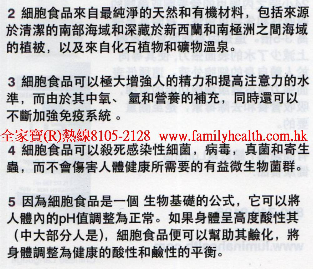 http://www.familyhealth.com.hk/files/full/869_2.jpg