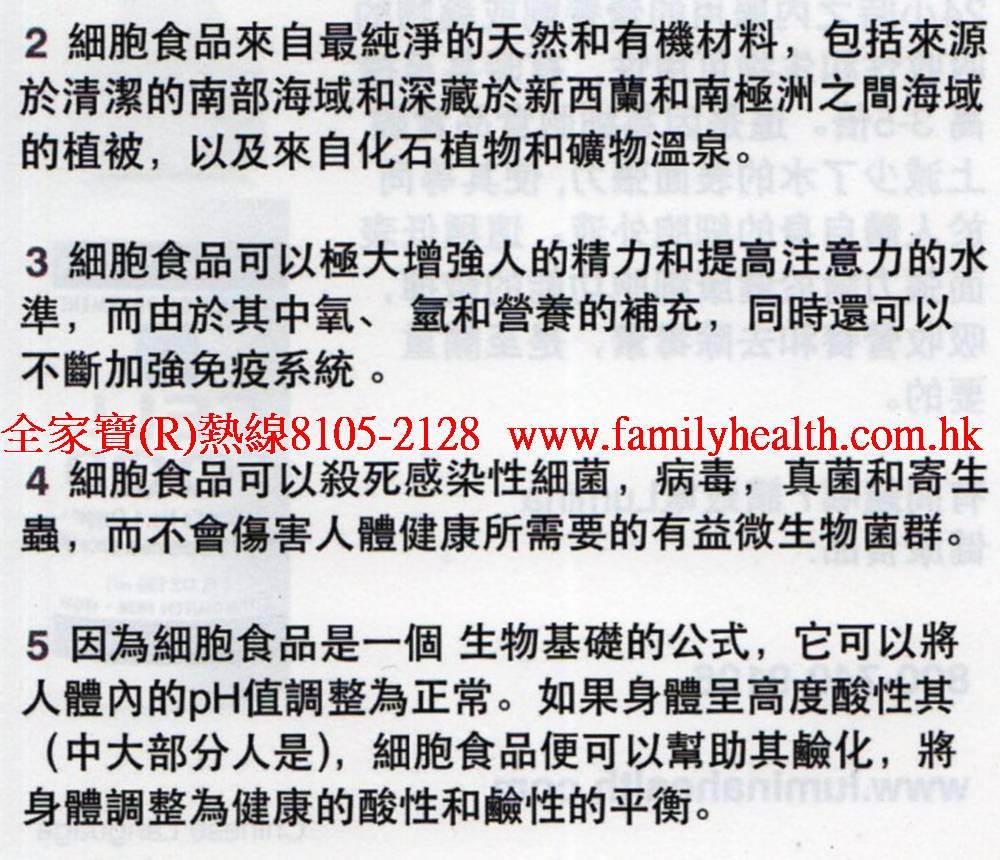 http://www.familyhealth.com.hk/files/full/869_2.jpg