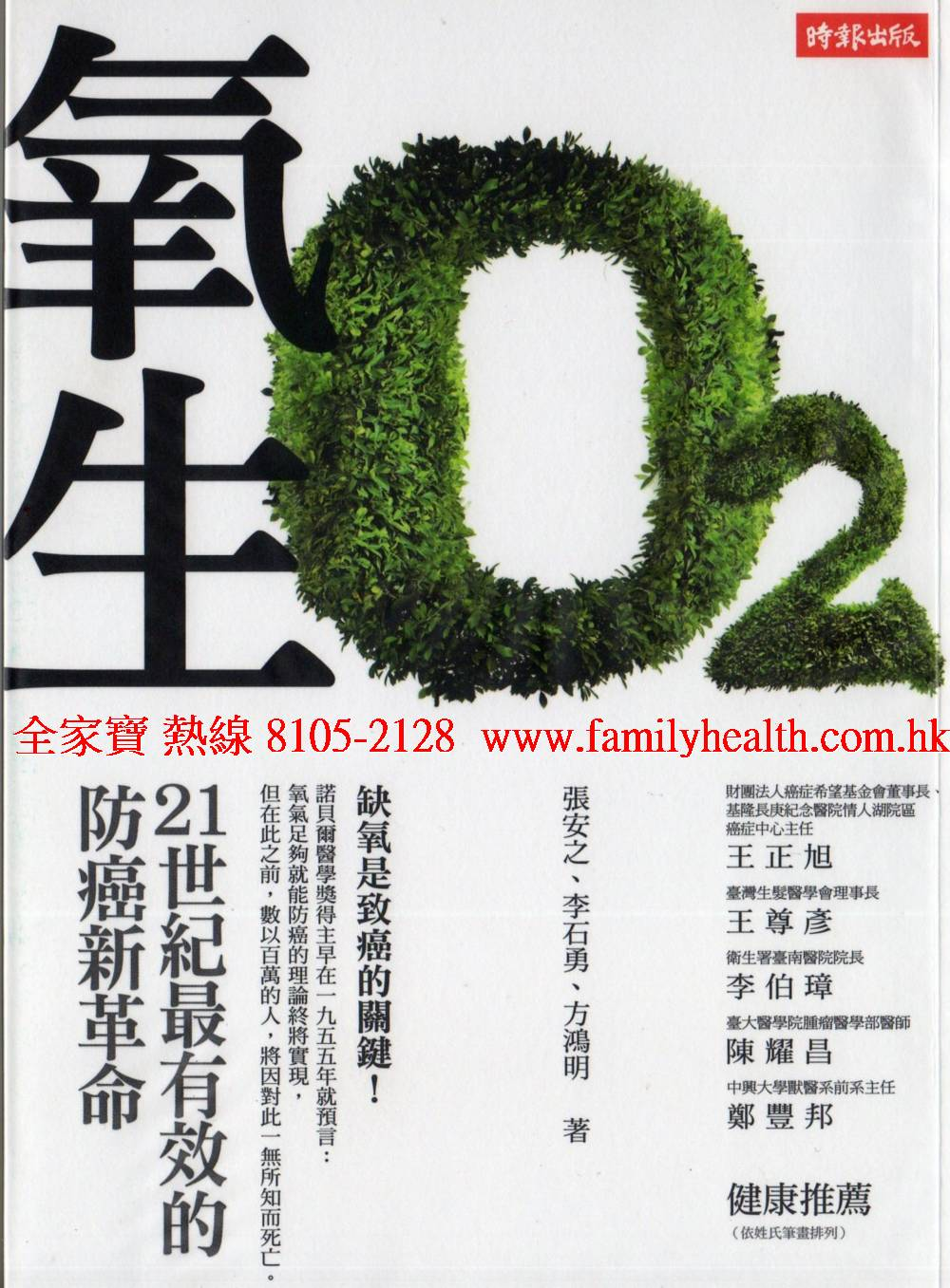 http://www.familyhealth.com.hk/files/full/871_0.jpg