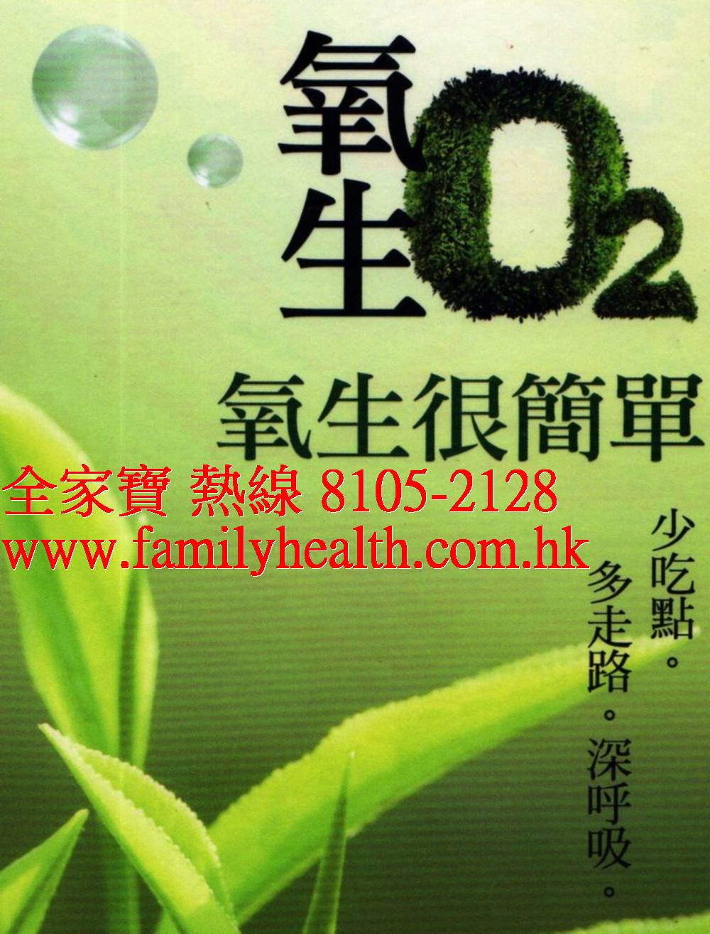 http://www.familyhealth.com.hk/files/full/871_1.jpg